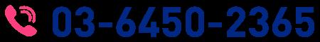 03-6450-2365