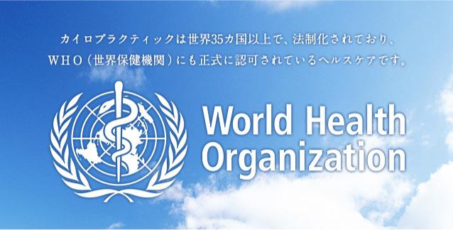カイロプラクティックは世界35カ国以上で、法制化されており、WHO(世界保健機関)にも正式に認可されているヘルスケアです。
