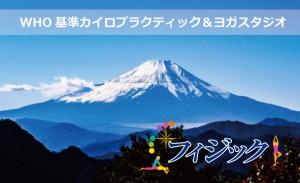 富士山とフィジック恵比寿