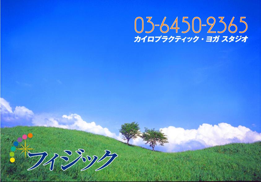 渋谷区整体のフィジック電話番号