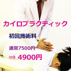 カイロプラクティック 背中の治療