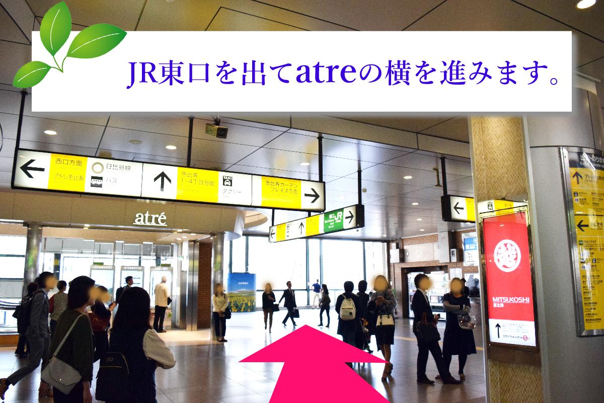 JR恵比寿駅東口を出て、アトレの横を進んで下さい。