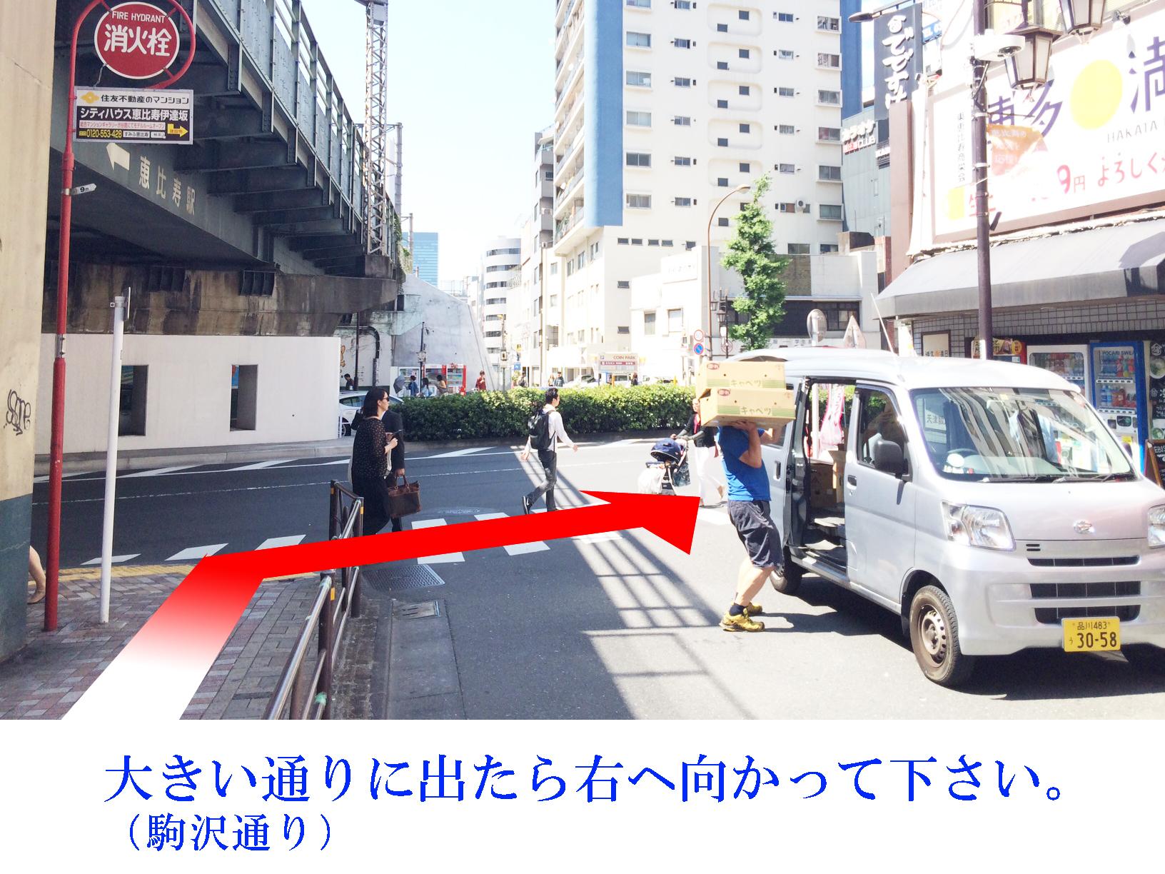 大きい通り(駒沢通り)に出たら右に向かいます。
