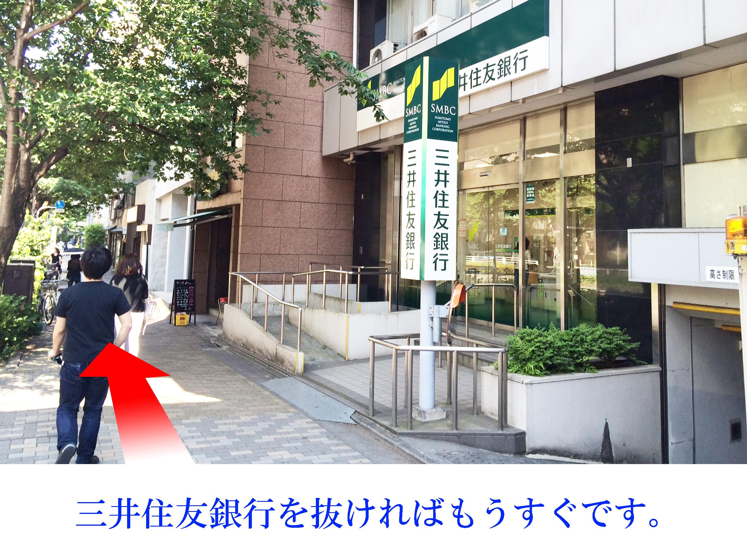 三井住友銀行を通過します。もうすぐです!