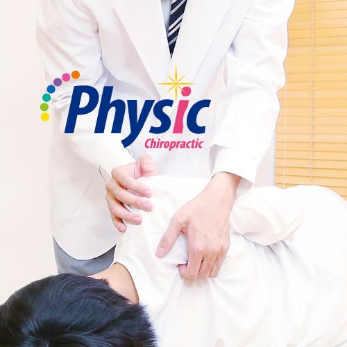 肩甲骨はがし 肩こり治療 渋谷整体