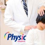 渋谷整体 首治療 頚椎矯正 フィジック恵比寿
