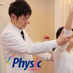 肩こり整体 肩の痛み治療 渋谷区フィジック