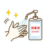 恵比寿カイロプラクティック コロナ対策で手指消毒